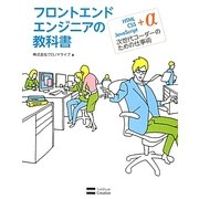 フロントエンドエンジニアの教科書―HTML・CSS・JavaScript+α次世代コーダーのための仕事術 [単行本]