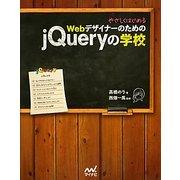 やさしくはじめるWebデザイナーのためのjQueryの学校 [単行本]