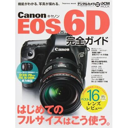 Canon EOS6D完全ガイド-機能がわかる、写真が撮れる。(インプレスムック DCM MOOK) [ムックその他]