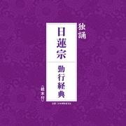 独誦 日蓮宗 勤行経典