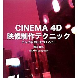 CINEMA 4D映像制作テクニック―テレビ系CGをつくろう! [単行本]