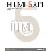 HTML5入門 [単行本]