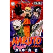NARUTO 巻ノ63(ジャンプコミックス) [コミック]