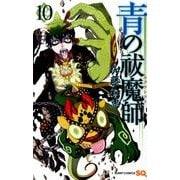 青の祓魔師 10(ジャンプコミックス) [コミック]