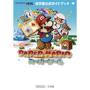 ペーパーマリオスーパーシール(ワンダーライフスペシャル NINTENDO 3DS任天堂公式ガイドブック) [ムックその他]