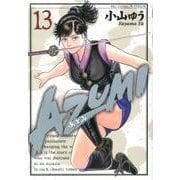 AZUMI-あずみ 13(ビッグコミックス) [コミック]