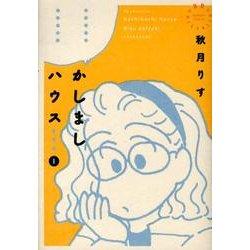 かしましハウス 1 愛蔵版(バンブー・コミックス) [コミック]