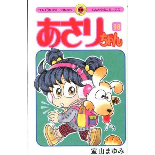 あさりちゃん<98>(てんとう虫コミックス(少女)) [コミック]