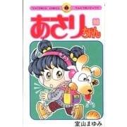 あさりちゃん 98(てんとう虫コミックス) [コミック]