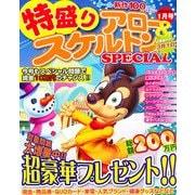 特盛りアロー & スケルトンSpecial (スペシャル) 2013年 01月号 [雑誌]