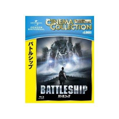 バトルシップ [Blu-ray Disc]