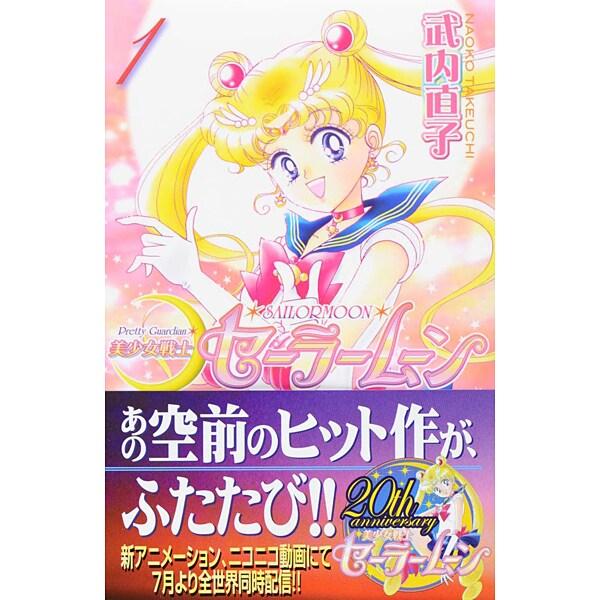 美少女戦士セーラームーン 1 新装版(KCデラックス) [コミック]