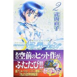 美少女戦士セーラームーン 2 新装版(KCデラックス) [コミック]