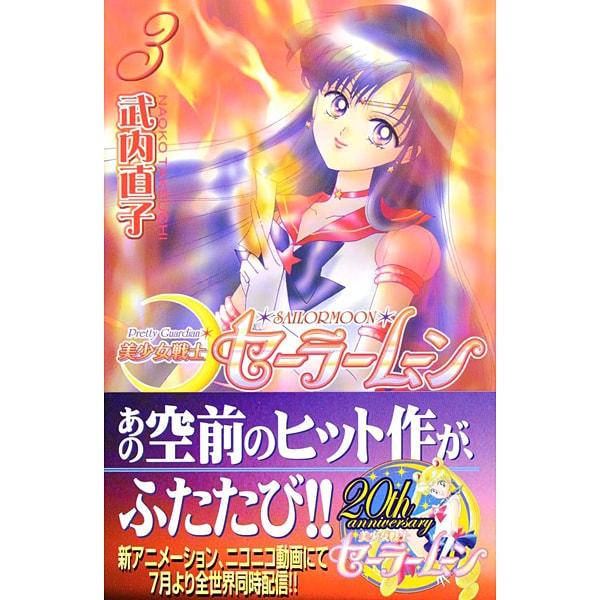美少女戦士セーラームーン 3 新装版(KCデラックス) [コミック]