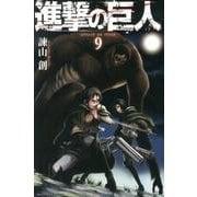 進撃の巨人 9(講談社コミックス) [コミック]