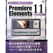 Premiere Elements 11 Windows版―お気に入りVIDEOをプロデュース [単行本]