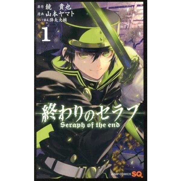 終わりのセラフ 1(ジャンプコミックス) [コミック]