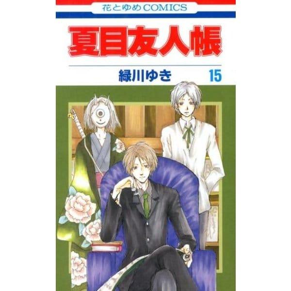 夏目友人帳 15(花とゆめCOMICS) [コミック]