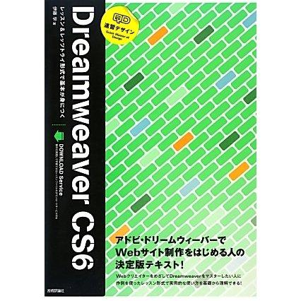 速習デザイン Dreamweaver CS6 [単行本]