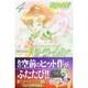 美少女戦士セーラームーン 4 新装版(KCデラックス) [コミック]