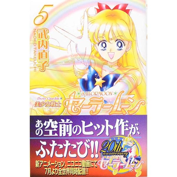 美少女戦士セーラームーン 5 新装版(KCデラックス) [コミック]