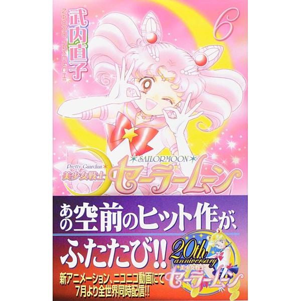 美少女戦士セーラームーン 6 新装版(KCデラックス) [コミック]
