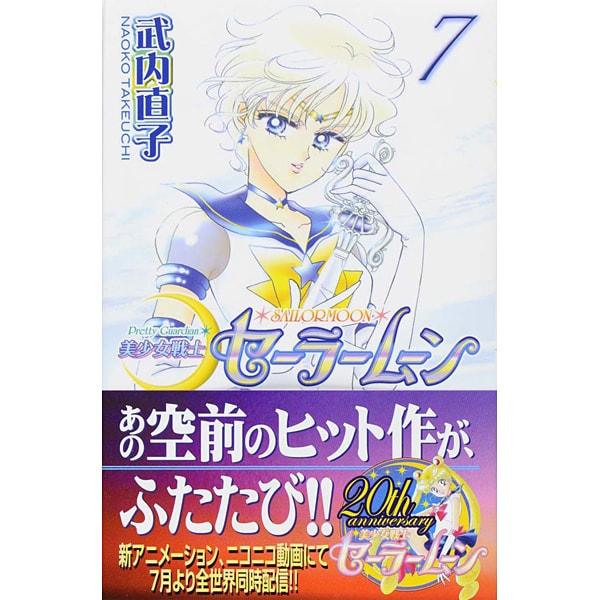 美少女戦士セーラームーン 7 新装版(KCデラックス) [コミック]