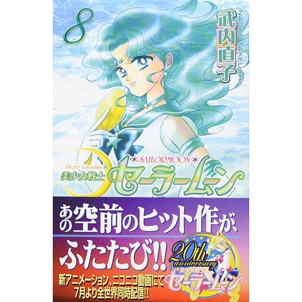 美少女戦士セーラームーン 8 新装版(KCデラックス) [コミック]
