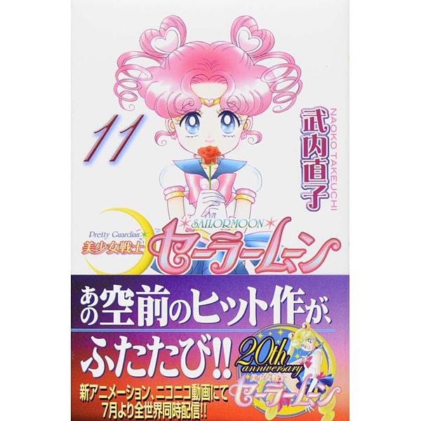 美少女戦士セーラームーン 11 新装版(KCデラックス) [コミック]