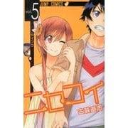 ニセコイ 5(ジャンプコミックス) [コミック]