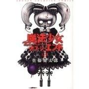 魔法少女・オブ・ジ・エンド 1(少年チャンピオン・コミックス) [コミック]