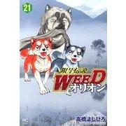 銀牙伝説WEEDオリオン 21巻(ニチブンコミックス) [コミック]