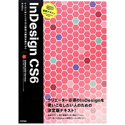 速習デザイン InDesign CS6 [単行本]