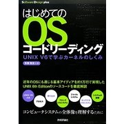はじめてのOSコードリーディング―UNIX V6で学ぶカーネルのしくみ(Software Design plusシリーズ) [単行本]