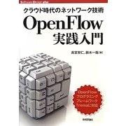 クラウド時代のネットワーク技術 OpenFlow実践入門(Software Design plusシリーズ) [単行本]