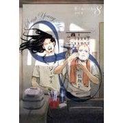 聖☆おにいさん(8)(モーニング KC) [コミック]