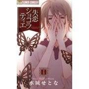 失恋ショコラティエ 6(フラワーコミックスアルファ) [コミック]