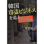 韓国窃盗ビジネスを追え―狙われる日本の「国宝」 [単行本]