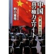 中国 真の権力エリート―軍、諜報、治安機関 [単行本]