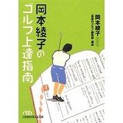 岡本綾子のゴルフ上達指南(日経ビジネス人文庫) [文庫]