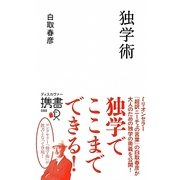 独学術(ディスカヴァー携書〈088〉) [新書]