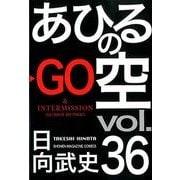 あひるの空 Vol.36(少年マガジンコミックス) [コミック]