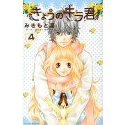 きょうのキラ君 4(講談社コミックスフレンド B) [コミック]
