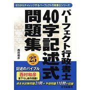 パーフェクト行政書士40字記述式問題集〈平成25年版〉 [単行本]