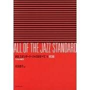 スタンダード・ジャズのすべて 1 新版 第3版-ベスト401 [単行本]