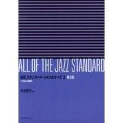 スタンダード・ジャズのすべて 2 新版 第3版-ベスト401 [単行本]