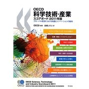 OECD科学技術・産業スコアボード―グローバル経済における知識とイノベーションの動向〈2011年版〉 [単行本]