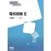 電気回路〈2〉(OHM大学テキスト) [単行本]