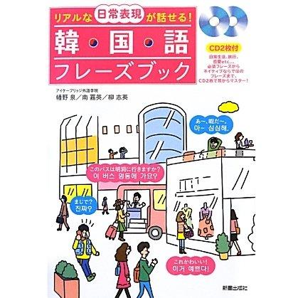 韓国語フレーズブック―リアルな日常表現が話せる! [単行本]