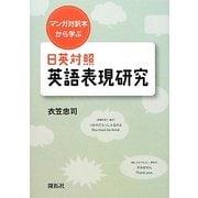 日英対照英語表現研究―マンガ対訳本から学ぶ [単行本]